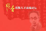 """""""第五届韬奋出版人才高端论坛""""11月5日在江苏南京举行,参会报名请点击进入"""