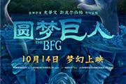明天出版社联手阿里影业全媒体营销《好心眼巨人》