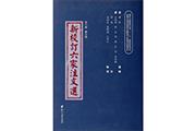 中国《文选》研究的集大成之作《新校订六家注文选》出版始末