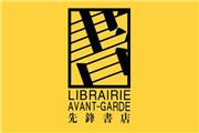 钱小华:先锋书店,生于1996