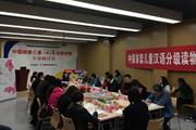 童趣为什么要做儿童汉语分级读物?