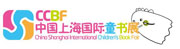 CCBF11月再次登陆申城——亚太区最大国际童书展今年预计聚积3万人