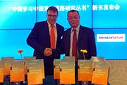"""""""中国梦与中国发展道路研究丛书(英文版)""""于法兰克福发布"""