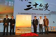 《长江智造》在京首发,为三十人群提供解惑良方