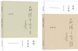 """帮青少年""""扣好人生的第一颗扣子""""——巢峰米寿之年亲笔撰写《品德三字经》和《品德千字文》"""