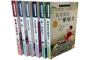 经典再现——刘健屏儿童文学精品书系新书首发