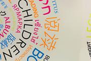 CCBF2016上海童书展特稿之一:丝路童书——一带一路少儿出版的国际合作机会与挑战