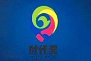 首届图画书时代奖高峰论坛的四个关键词——图画书的时代与中国的原创图画书大奖