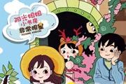 """伍美珍""""阳光姐姐小书房非常明星系列""""——亮相上海国际童书展"""