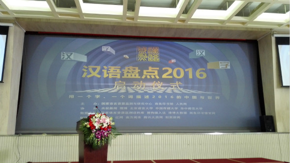 """让字和词从你的全世界路过——""""汉语盘点2016""""大幕开启"""