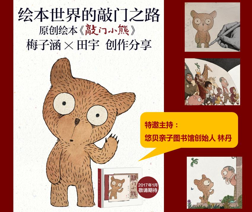 绘本世界的敲门之路——记《敲门小熊》2016上海国际童书展活动