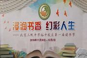 """谢寿光:""""百社千校""""阅读活动契合社科文献社的企业社会责任理念"""