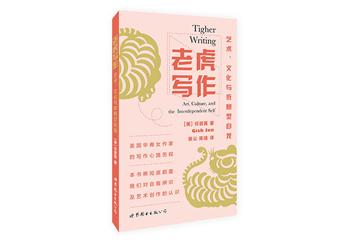《老虎写作:艺术、文化与依赖型自我》:一位华裔女作家的写作心路历程