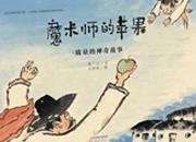 """儿童文学作家常立""""神奇故事系列""""图画书亮相上海童书展"""