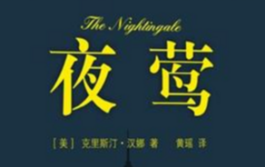 最新出品的《夜莺》领衔的一份经典二战文学书单