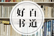 一部《极简图书史》——五千年人类对知识的渴求