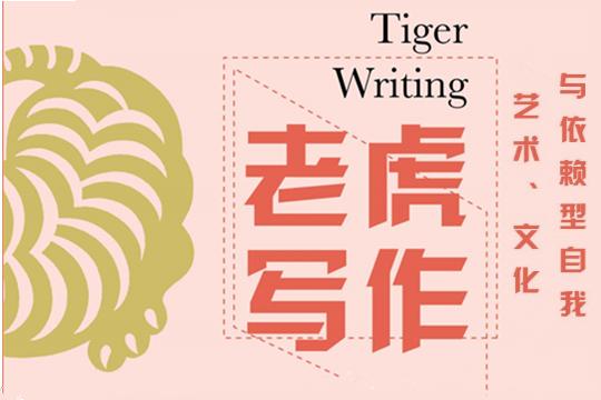 一堂美国华裔女作家的写作课——《老虎写作:艺术、文化与依赖型自我》出版