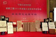 中国社会科学院创新工程2016年度重大成果(基础研究成果)发布