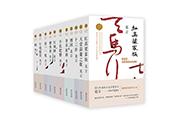 浙江文艺出版社·莫言作品全编新年上市——完整地展示莫言迄今为止的创作成就