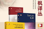 """海天出版社""""枫译丛""""之《失控》在京举行首发式"""