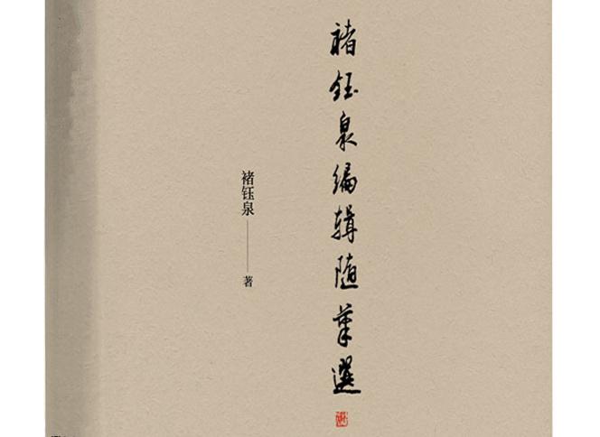 永远的怀念 ——写在《褚钰泉先生编辑随笔选》出版之际