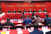 《平易近人——习近平的语言力量(军事卷)》 出版发行座谈会举行