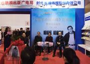 安徽文艺出版社《潘军小说典藏》在京隆重举办首发式
