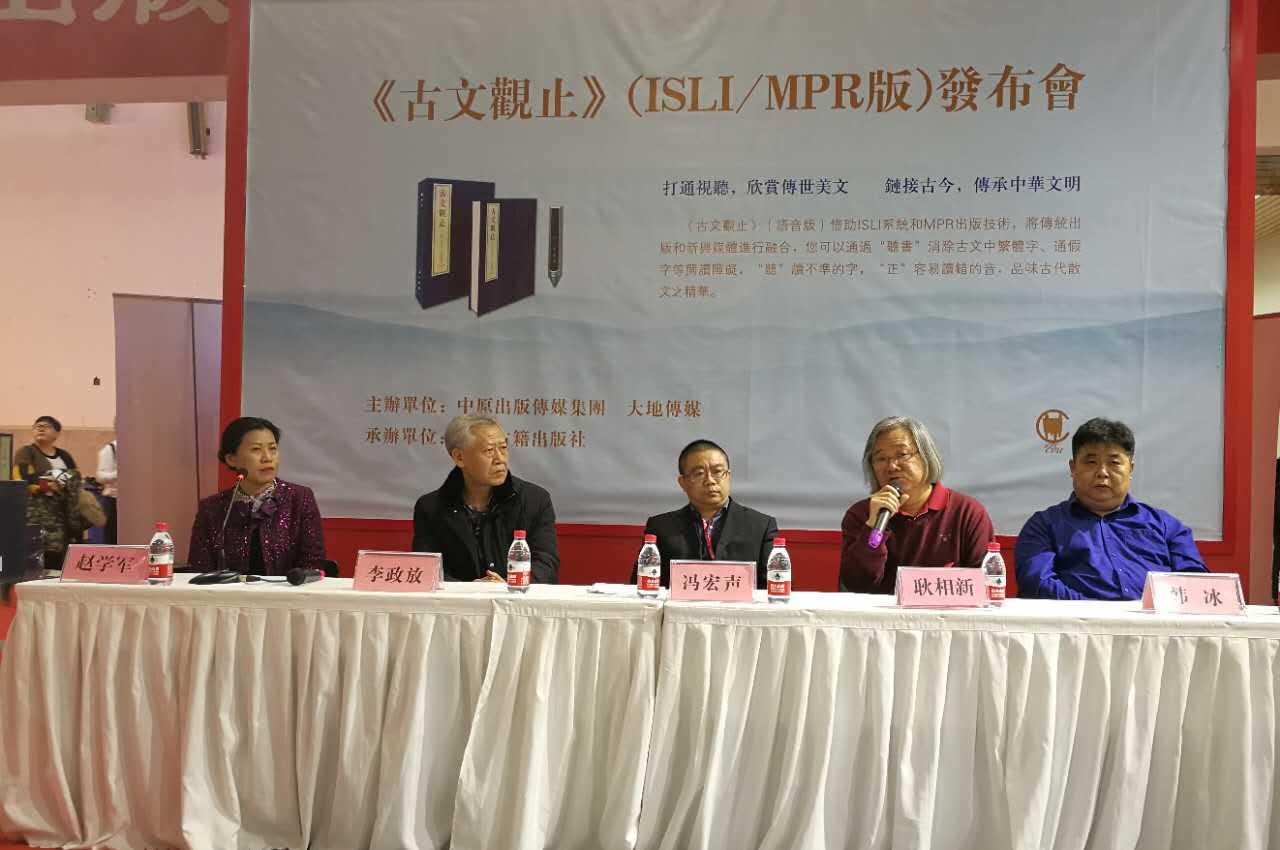 用ISLI/MPR技术出版更多传统文化精品——中州古籍出版社《古文观止》的创新实践