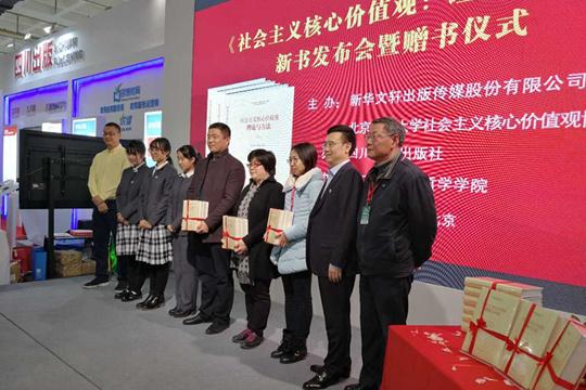 集十年来社会主义核心价值观研究之大成——《社会主义核心价值观:理论与方法》(上中下卷)新书发布会 暨赠书仪式在北京隆重举行