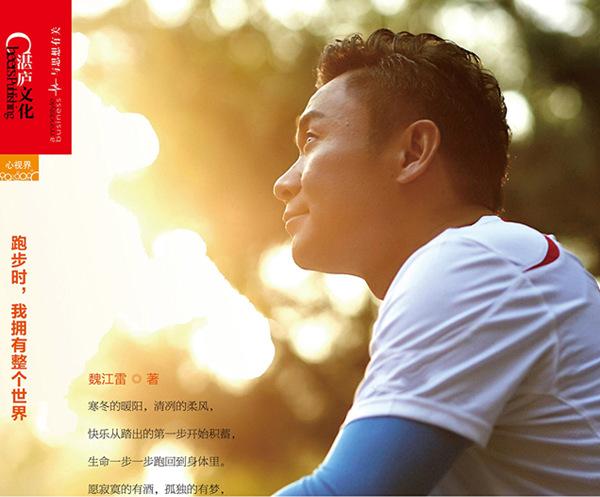"""《跑步时,我拥有整个世界》新书首发,""""奔跑的未来""""跑步书系添新成员"""