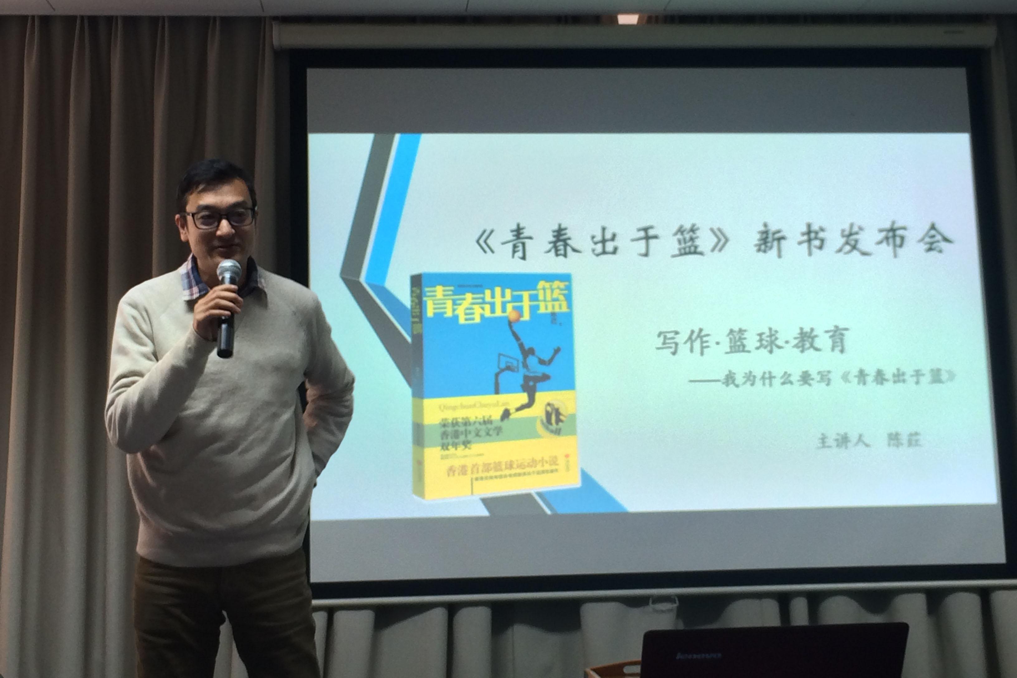 运动与写作的相遇——香港首部青春篮球运动小说《青春出于篮》新书发布