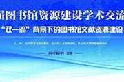 """""""双一流""""背景下的图书馆文献资源建设——第六届图书馆资源建设学术交流论坛在京召开"""