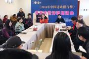 """探索""""文本与语感""""的诗歌年选——《2016年中国诗歌排行榜》首发式在北大举行"""