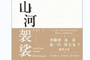回到人民回到美——李修文:我想用远离中国式鸡汤的方式写作