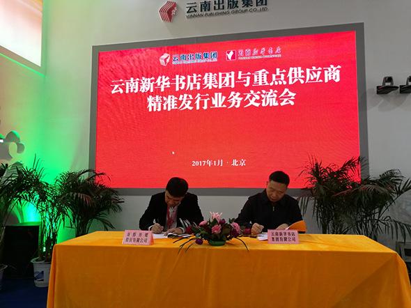 云南新华书店集团与重点供应商精准发行业务交流会在北京举行