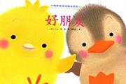 这些童书和鸡年春节更配哦——fefe喆妈新春荐书
