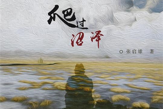 文以载道,彰显人性的诗意光辉——读张启雄长篇小说《爬过沼泽》