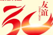 山东友谊出版社:拥抱互联网,踏着时代脉搏前行