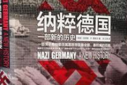 纳粹德国是如何崛起,又是如何毁灭的?