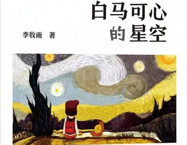 """四川文艺出版社《白马可心的星空》入选2016年""""优秀儿童文学出版工程"""""""