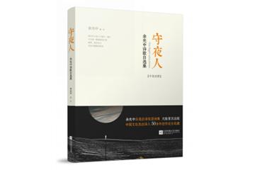 余光中自选自译双语诗集《守夜人》,即将首次大陆出版
