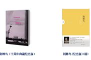 《荆棘鸟》中文版背后的故事:译林社寻找歌声、传达歌声、解读歌声