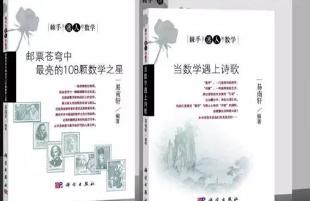 """科学出版社""""棘手又迷人的数学""""系列丛书又添新品"""