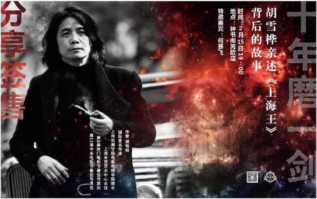 活动预告 | 胡雪桦导演做客钟书阁芮欧店,亲述《上海王》背后的故事