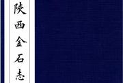 旧时王谢堂前燕,飞入寻常百姓家 ——三秦出版社重印《陕西金石志附艺文志》