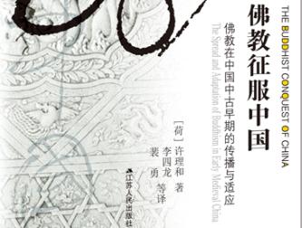"""《佛教征服中国》:也可以说,中国""""征服""""了佛教"""