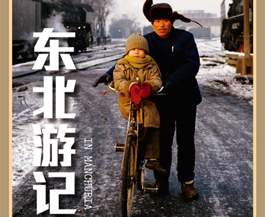 《东北游记》:一位洋女婿的东北之旅