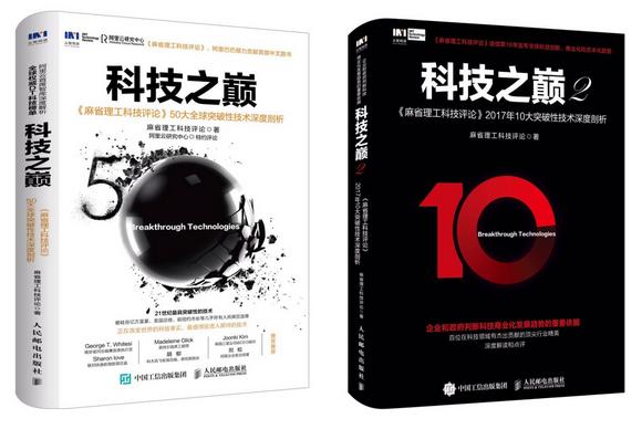 """人民邮电出版社与《麻省理工科技评论》中文版共同发布""""阅读计划"""""""