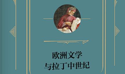 从荷马到歌德的欧洲文学——《欧洲文学与拉丁中世纪》英文版导读