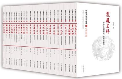 """""""中国文化二十四品""""丛书出版,兼具可读性与学术性的传统文化普及读物"""